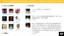 Dịch vụ vi blog Sina Weibo của Trung Quốc