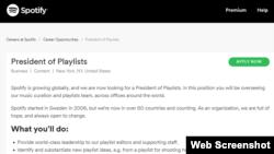 Spotify招聘廣告截圖