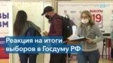 Шаг назад в соблюдении демократических свобод в России