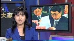 王康:王立军改变中国历史应予特赦