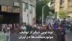 تصاویری دیگر از فریادهای مردی که موتورسیکلتش توسط ماموران توقیف شده بود