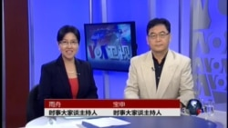 VOA卫视(2014年6月9日 第二小时节目)