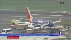 نقض فنی هواپیمای آمریکایی یک کشته و هفت زخمی برجای گذاشت