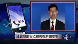 VOA连线:维族母亲古拉穆将在新疆受审