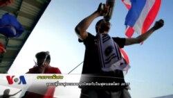ส่งแรงใจเชียร์บอลหญิงไทยในฟุตบอลโลก 2015