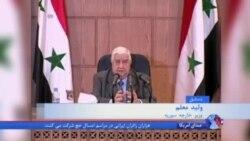 دولت سوریه با تحقیق درباره حمله شیمیایی اخیر به طور مشروط موافقت کرد