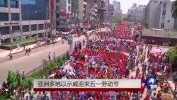 亚洲多地以示威抗议迎来五一劳动节