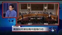VOA连线:美国如何谋划南中国海行动
