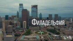 """""""Америка. Большое путешествие"""" - серия 1 - Филадельфия"""