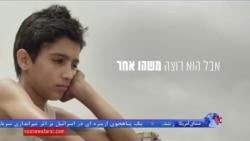 نگاهی به فیلم اسرائیلی و فارسی زبان باباجون