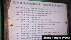 台灣近年來出現的共諜案件(資料照片)