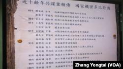 台湾近年来出现的共谍案件(资料照片)