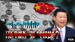 """时事大家谈:""""一带一路""""峰会在即,习近平能否一圆""""中国梦""""?"""