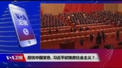 时事大家谈:担心中国变色,习近平欲挽救社会主义?