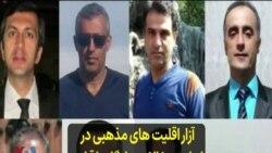آزار اقلیت های مذهبی در ایران؛ مخالفت دادگاه با آزادی مشروط نوکیش مسیحی