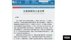 解放日报王嵎生:为美国理性之音点赞