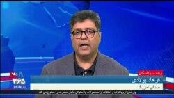 گزارش فرهاد پولادی درباره سخنان پرزیدنت ترامپ و اشاره به ایران