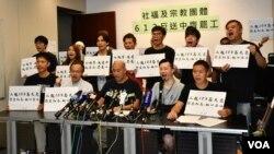 香港社福及宗教界50多個團體宣布6-12罷工反對逃犯條例修訂。(美國之音湯惠芸拍攝)