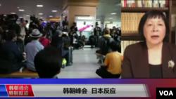 VOA连线(歌篮):日本分析韩朝峰会展示的成果