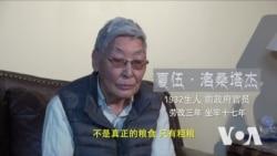 藏人口述1959(四):劳改三年九死一生