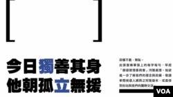 新界東立法會地區直選候選人梁頌恆的郵寄選舉文宣隱藏「獨」、「立」字眼。(梁頌恆社交網上圖片)