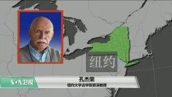 VOA连线(乔栈): 香港终止《逃犯条例》修订,一些美国学者表示欢迎