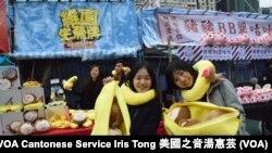 香焦及馬騮產品是今年維園年宵市場的主角 (攝影﹕美國之音湯惠芸)