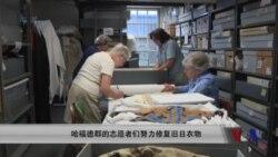 哈福德郡的志愿者们努力修复旧衣物
