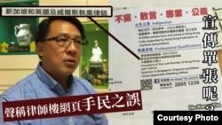 香港亲中立法会议员何君尧 (苹果日报图片)