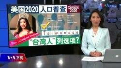 """海峡论谈:美国2020人口普查 """"台湾人"""" 列选项?"""