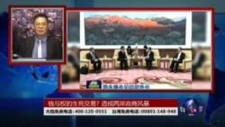 海峡论谈: 老虎、财团人人喊打 两岸政商关系面临转型