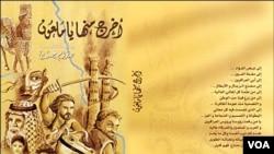 جلد کتاب «گم شو ملعون» ، نوشته صدام حسین که درباره تسلط شیطان بر بابل است.