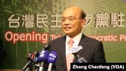 蘇貞昌在星期五主持台灣民進黨駐美代表處開幕儀式