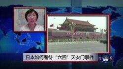 """VOA连线:日本如何看待""""六四""""天安门事件"""