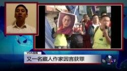 VOA连线(嘉杨达杰):又一名藏人作家因言获罪