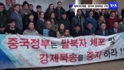 탈북자단체들, 중국의 강제북송 규탄