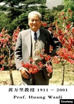 清華大學水利系教授黃萬里生前照片 (黃萬里研究基金)