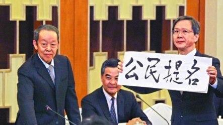 郭家麒议员去年4月与王光亚等京官会面展示标语(苹果日报图片)