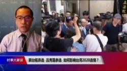VOA连线(林枫):郭台铭弃选,吕秀莲参选,如何影响台湾2020选情?