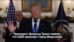 Новости США за 60 секунд. 6 декабря 2017 года