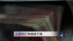 中国人民币汇率连续两天下滑