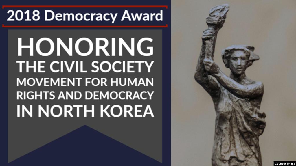 미국민주주의진흥재단(NED)이 2018 민주주의상 수상자로 한국 내 4개 단체를 공동 선정해 발표했다. 사진 출처: NED 웹사이트.