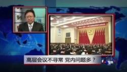 焦点对话:高层会议不寻常 党内问题多?