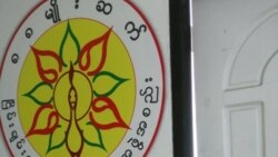 ၈၈ ၿငိမ္း/ပြင့္ရံုး စစ္တပ္စီးနင္းရွာေဖြ