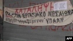Nezaposlenost i štrajkovi u Grčkoj