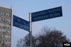A street sign for Pristina's George Bush Boulevard in Albanian, Jan. 19, 2016. (P.W. Wellman/VOA)
