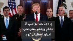 پرزیدنت ترامپ از کدام ویدئو معترضان ایران استقبال کرد
