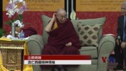 达赖喇嘛在美吁年轻人严肃思考解决争端