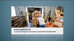 Вікно в Америку. B Україну вирушили контейнери з медичним обладнанням.