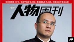 以公民诉讼闻名的郝劲松登上《南方人物周刊》封面